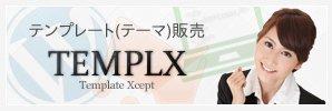 テンプレート販売サイトTEMPLX