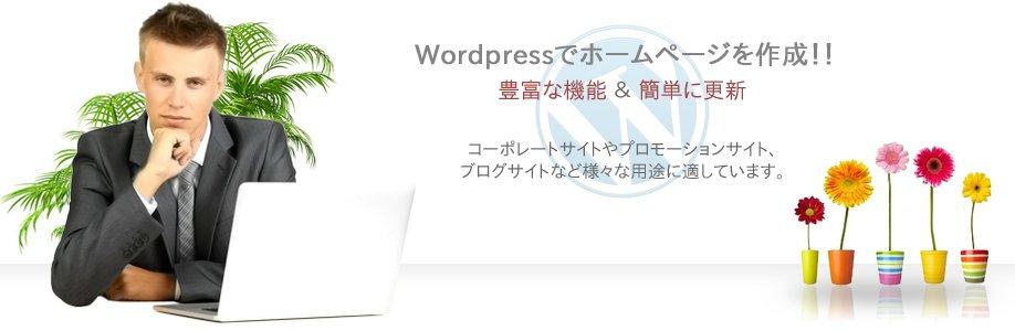 wordpressテンプレート使用ホームページ