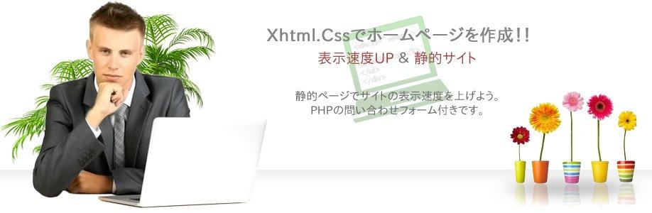xhtml.cssで静的ホームページ